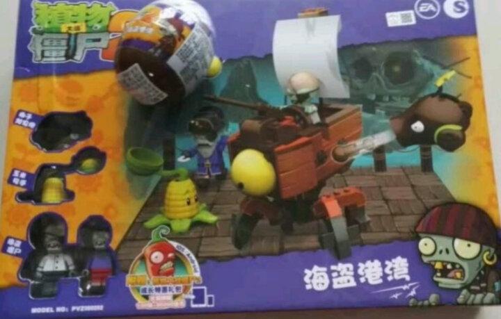 潮昇动漫 植物大战僵尸玩具塑料拼装拼插积木发射益智男生女孩儿童玩具 迷你场景-海盗港湾 晒单图