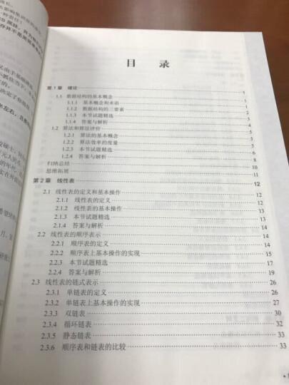 王道考研2018年计算机组成原理考研复习指导 晒单图