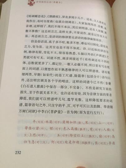 诗词读写丛话/诗词常识名家谈典藏本 晒单图