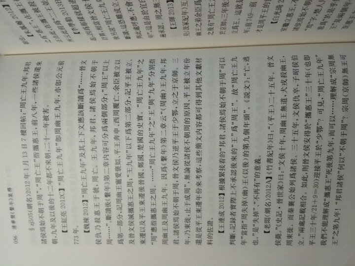 中华现代学术名著丛书:东汉的豪族 晒单图