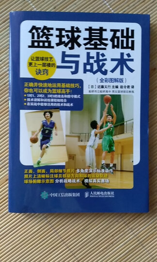 篮球基础与战术 全彩图解版 篮球基础入门技巧技术战术图解篮球高手教学 书籍 晒单图