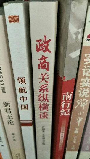 新时期如何向毛泽东学做领导 晒单图