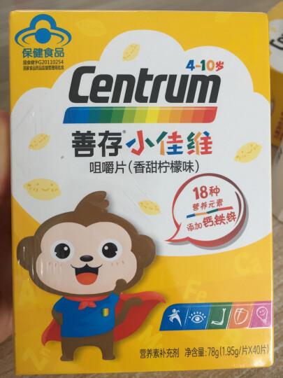 善存(Centrum)维生素AD软胶囊 60粒 儿童维生素AD 晒单图