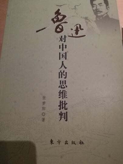 鲁迅对中国人的思维批判 晒单图