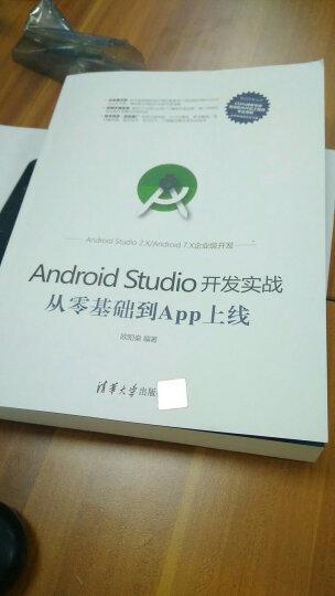 Android数据库应用编程:为企业开发数据驱动Android应用 晒单图