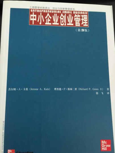 工商管理经典译丛·创业与创新管理系列:中小企业创业管理(第3版) 晒单图