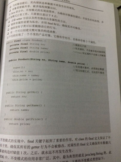 Java程序性能优化:让你的Java程序更快、更稳定 晒单图