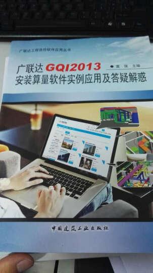 广联达GQI2013安装算量软件实例应用及答疑解惑 晒单图