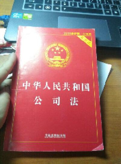 中华人民共和国公司法(实用版)(2014最新版) 晒单图