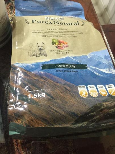 【下单立减】伯纳天纯(Pure&Natural) 伯纳天纯狗粮无谷低敏天然粮  (小型犬通用) 小型犬成犬1.5kg  赠品套餐一 晒单图