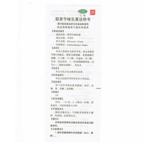 孚琪 联苯苄唑乳膏1% 15g:0.15g(各种皮肤真菌病) 晒单图