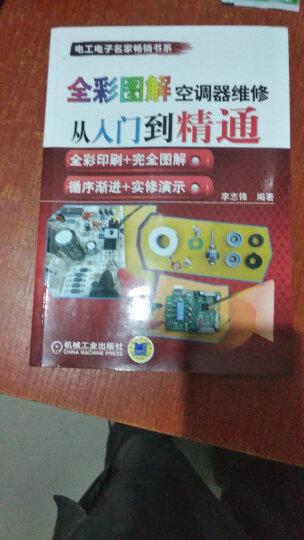电工电子名家畅销书系:全彩图解变频空调器维修从入门到精通 晒单图