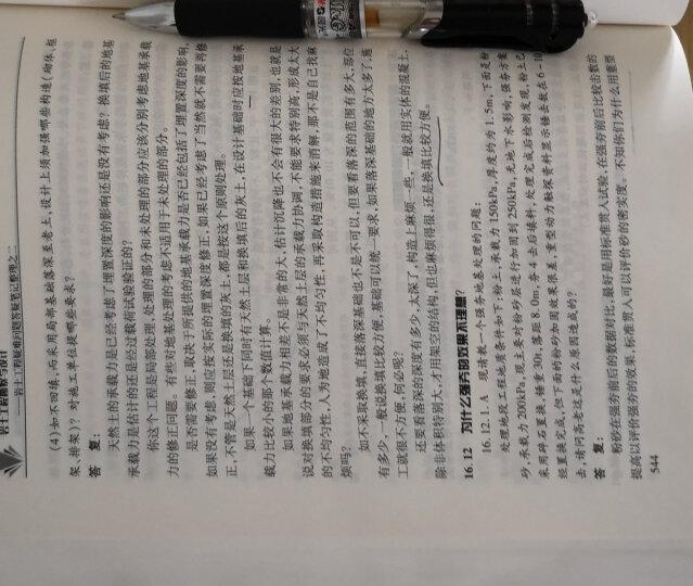 岩土工程勘察与设计:岩土工程疑难问题答疑笔记整理之2 晒单图