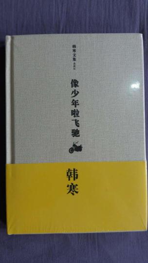 韩寒文集典藏版:像少年啦飞驰 晒单图