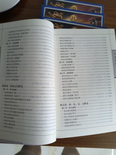 中国历史全知道 全套4册 历史常识故事书籍 中国通史 中华上下五千年中国古代史近代史记故事 晒单图
