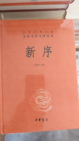 中华经典名著全本全注全译丛书29:周易参同契(精装) 晒单图