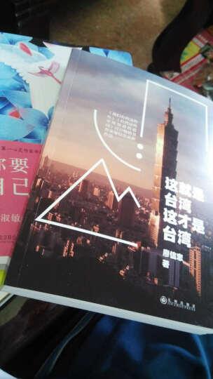 这就是台湾,这才是台湾 我们台湾这些年所知道的祖国 廖信忠 晒单图