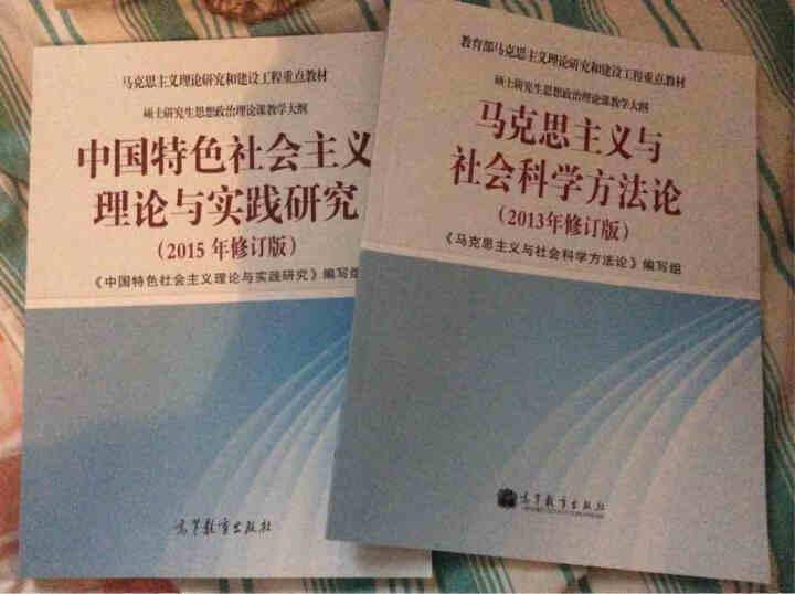 现货马克思主义与社会科学方法论2013年修订版教育部马克思主义理论研究和建设工程重点教材 晒单图