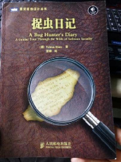 图灵程序设计丛书:捉虫日记 晒单图