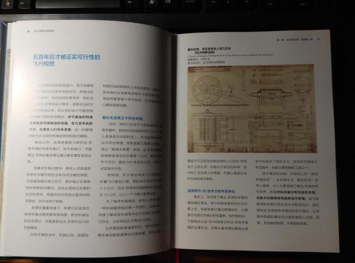 达·芬奇笔记的秘密 晒单图