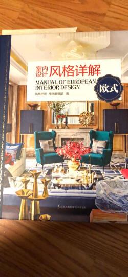 室内设计风格详解 五本一套 美式 中式 法式 北欧 欧式 装修装饰家居室内设计书籍 晒单图