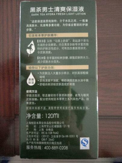 相宜本草黑茶男士保湿液120ml(乳液护肤、控油保湿) 晒单图