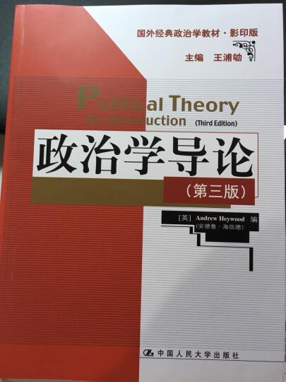 国外经典政治学教材·影印版:政治学导论(第3版) 晒单图
