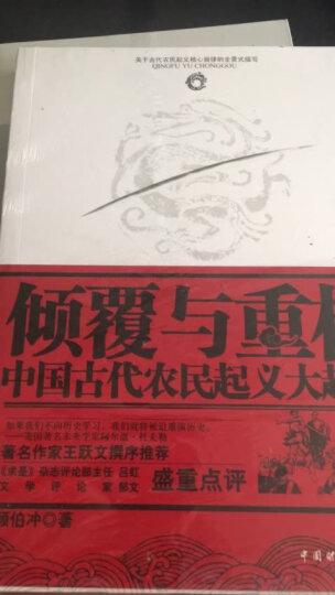 倾覆与重构:中国古代农民起义大起底 晒单图