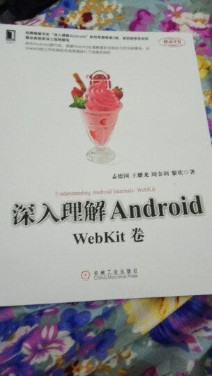 深入理解Android:WebKit卷 晒单图