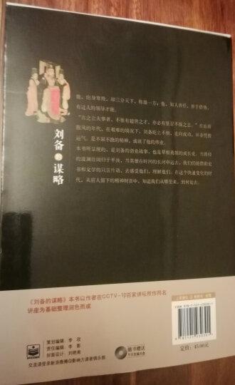 赵玉平讲座全集(刘备的谋略+曹操的启示+跟司马懿学管理+向诸葛亮借智慧)麻辣说三国 预售 晒单图