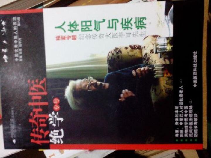 中医人沙龙 (第6辑) 晒单图