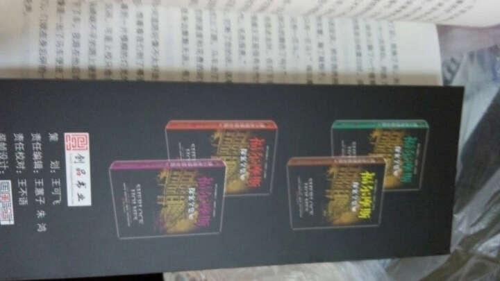 福尔摩斯探案全集侦探悬疑推理小说柯南道尔作品 神探夏洛克与华生的故事畅销书 晒单图
