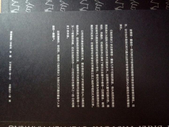 我的简史 霍金自传 入选2014中国好书 晒单图