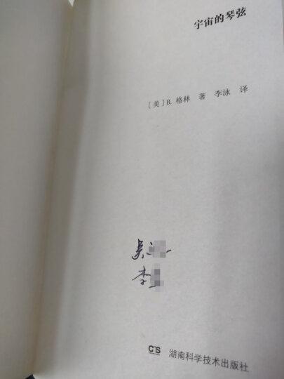 周读书系:宇宙的琴弦 晒单图