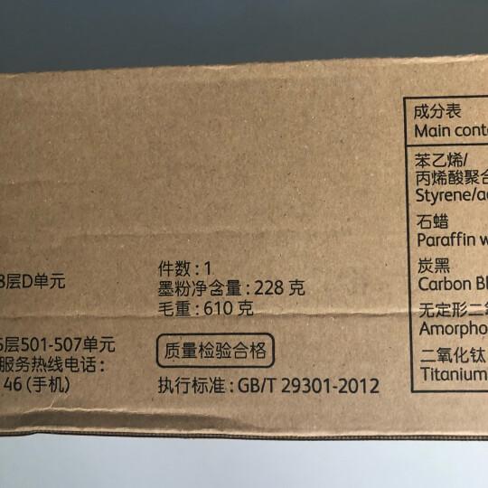 富士施乐(FUJI XEROX)施乐S2011升级版S2110N复印机A3黑白激光网络打印扫描一体机 新款2110的原装粉盒(不含机器及配件) 单层纸盒 晒单图