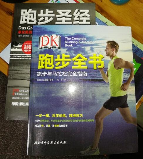 跑步圣经·跑步全书合辑(套装共2册) 晒单图