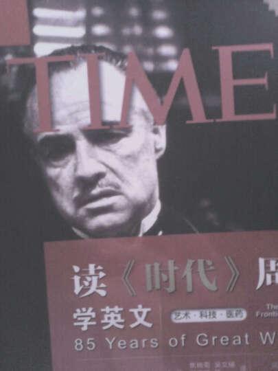 读《时代》周刊学英文(艺术·科技·医药) 晒单图