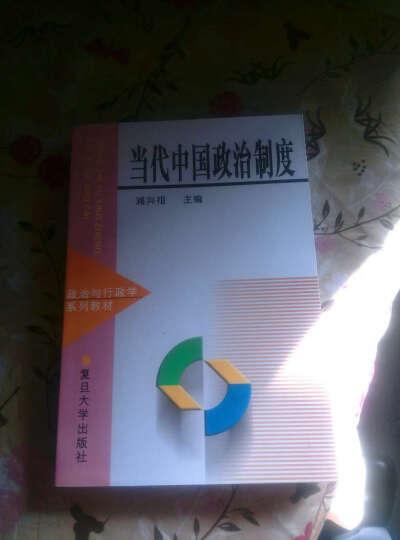 政治与行政学系列教材:当代中国政治制度 晒单图