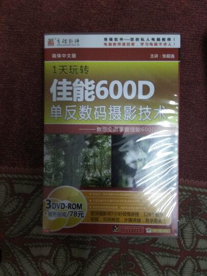 1天玩转佳能600D 单反数码摄影技术(3DVD-ROM) 晒单图