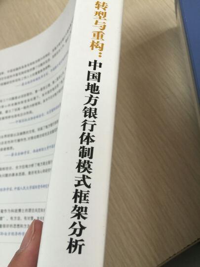 中国金融四十人论坛书系·转型与重构:中国地方银行体制模式框架分析 晒单图