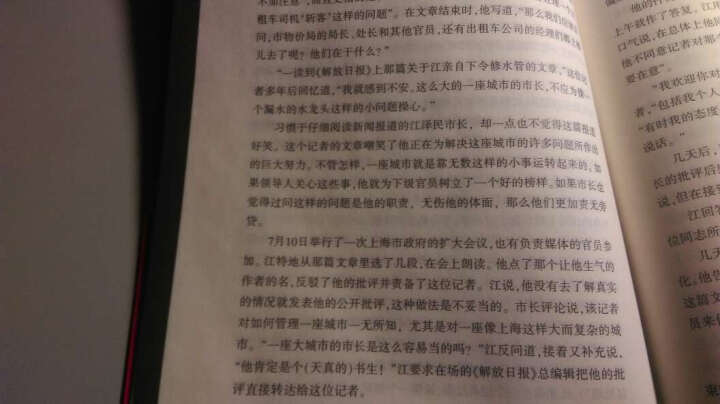 他改变了中国:江泽民传 晒单图