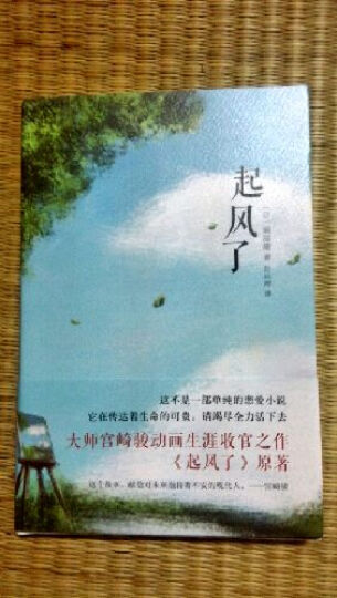 起风了·菜穗子典藏(套装共2册) 晒单图