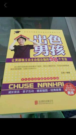 包邮 出色男孩全4册 中国男孩正能量励志书 男孩成长必读计划书小学生课外阅读书籍7-10岁售后 晒单图