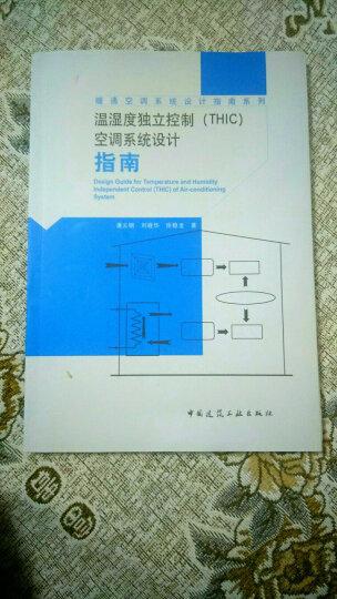 温湿度独立控制(THIC)空调系统设计指南 晒单图