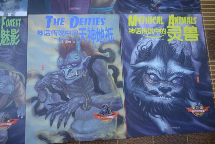 神话怪物图鉴系列 第三辑 (套装共2册) 晒单图
