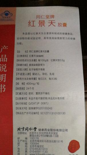 同仁堂红景天胶囊 提高缺氧耐受力 48g(400mg/粒*120粒) 晒单图