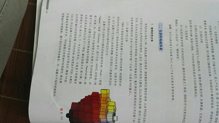 色彩构成与配色应用原理/高等教育艺术设计精编教材 晒单图