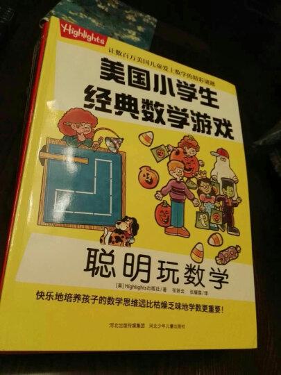 英才儿童数学头脑训练营 全6册 晒单图