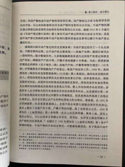 司法解释理解与适用丛书:最高人民法院物权法司法解释(一)理解与适用 晒单图