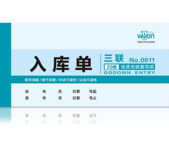惠朗(huilang)0611三联入库单(48开)无碳复写175*87mm 10本/包、20组/本 晒单图